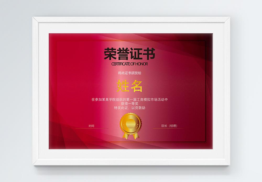 红色华丽荣誉证书图片
