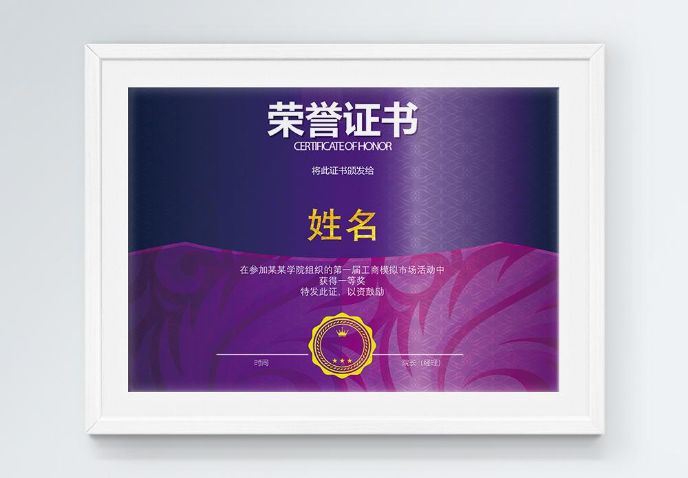 华丽紫色荣誉证书图片