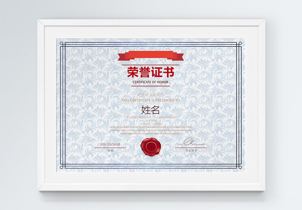 欧式浅蓝荣誉证书图片