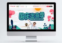 国庆出游季旅行促销淘宝首页图片