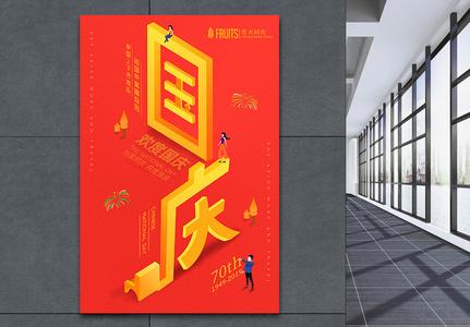 金色国庆节节日海报图片