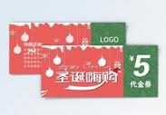 圣诞促销活动代金券图片