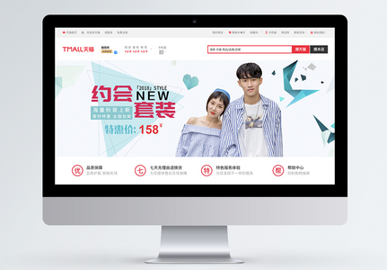 秋装新品时尚潮情侣装淘宝banner图片