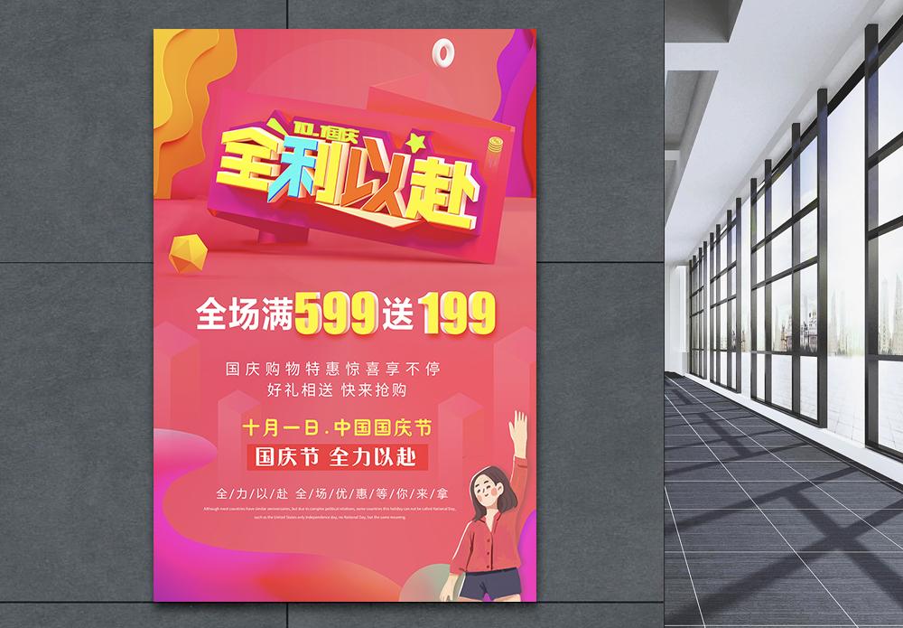 国庆促销海报图片