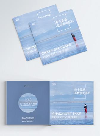 青海茶卡盐湖旅游宣传纪念册