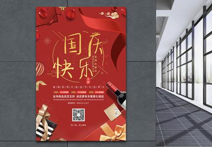 国庆大放价节日有礼海报图片