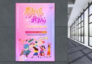 双十一狂欢购物节海报设计图片