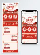 欢度国庆商品促销淘宝手机端模板图片