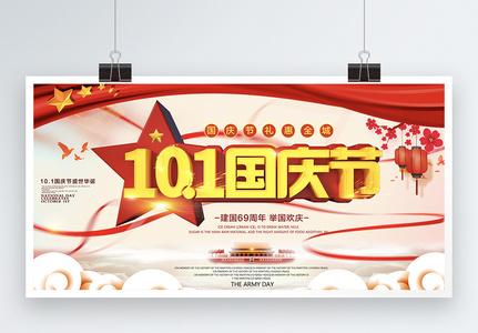 十一国庆节节日展板图片