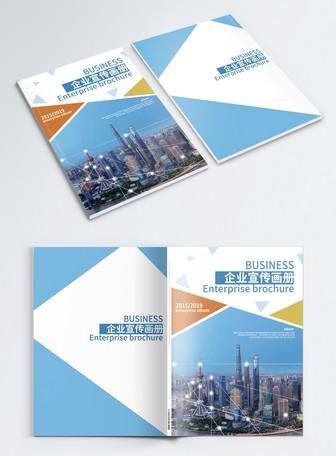 科技城市企业画册封面
