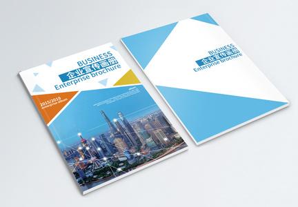 科技城市企业画册封面图片