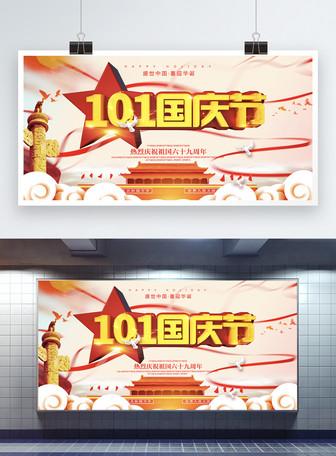 10.1国庆节展板设计