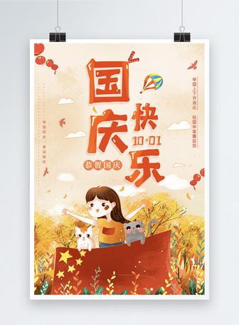 国庆快乐节日海报