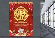 春节吉祥海报图片
