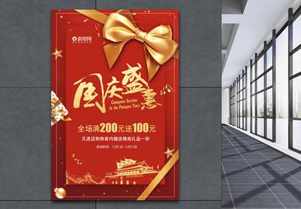 国庆盛惠海报图片
