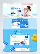母婴洗护用品促销淘宝首页图片