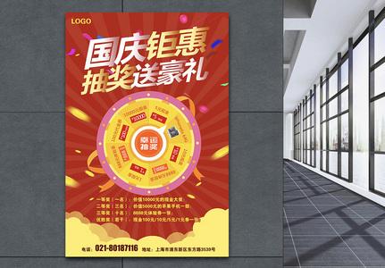 大红国庆钜惠抽奖海报图片