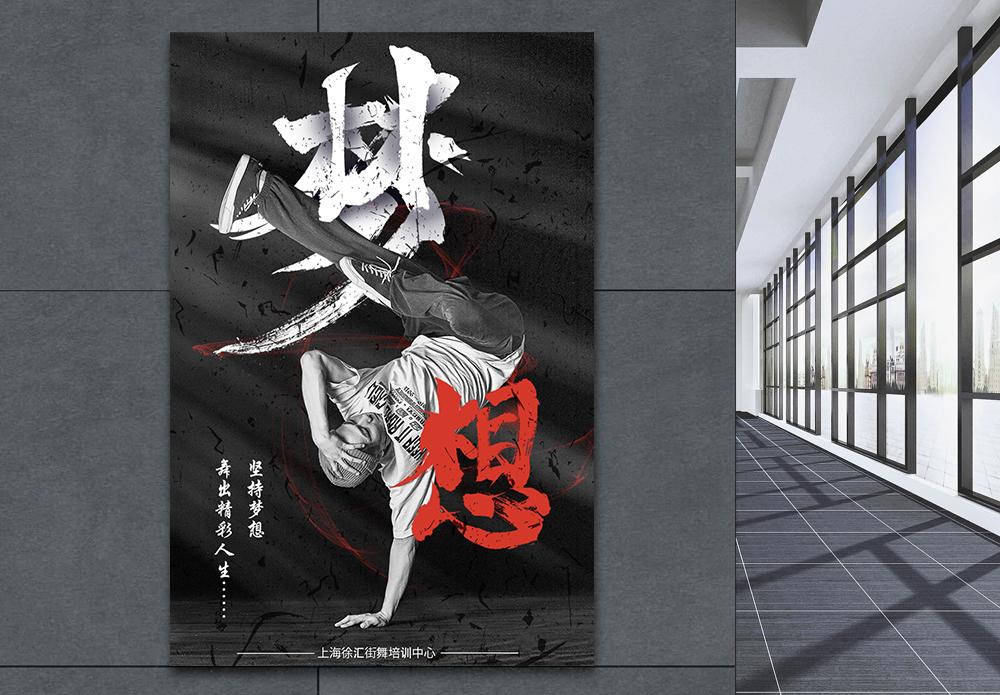 街舞培训中心梦想海报图片