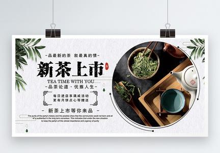 新茶上市展板图片