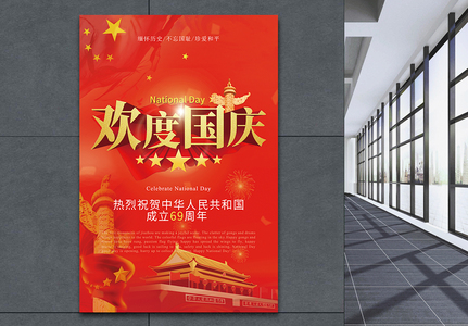 欢度国庆海报喜庆风图片