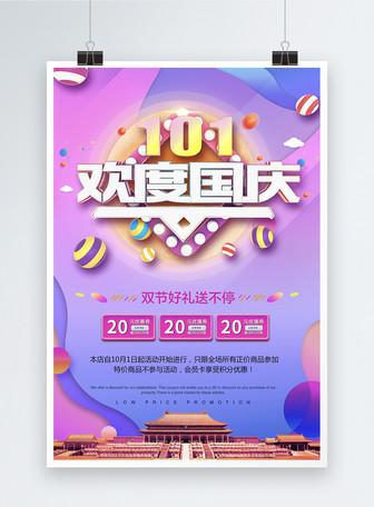 10.1欢度国庆促销海报