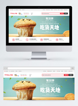 零食蛋糕促销淘宝banner图片