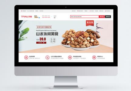 零食促销淘宝banner图片