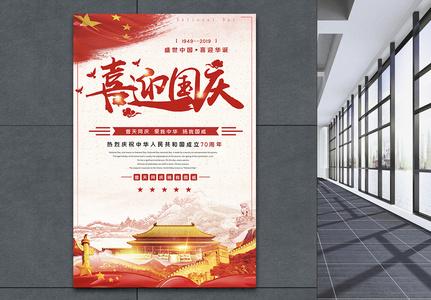 喜迎国庆节海报图片