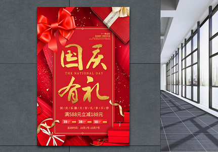 国庆节红色大气促销海报图片