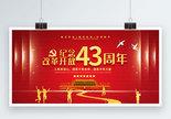 红色纪念改革开放40周年展板图片