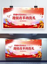 红色改革开放40周年党建展板图片