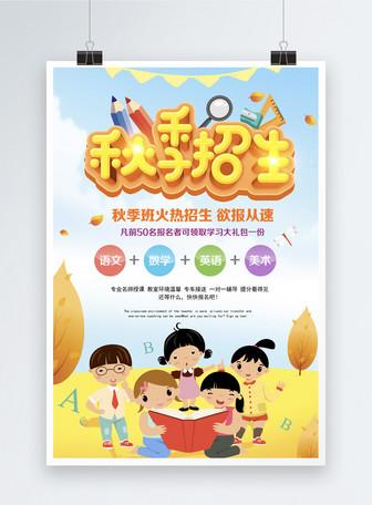 秋季招生海报