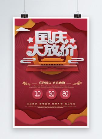 10.1国庆大放价促销海报