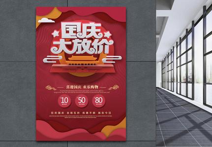 10.1国庆大放价促销海报图片