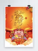 猪年吉祥海报图片