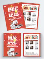 国庆钜惠促销宣传单图片