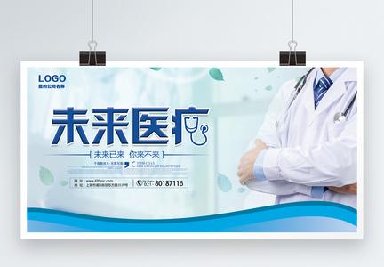 未来医疗科技展板图片