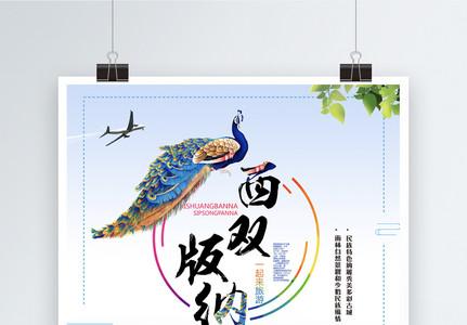 西双版纳旅游海报图片