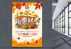 C4D立体字金秋钜惠促销海报图片