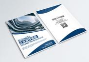 创意建筑企业画册封面图片