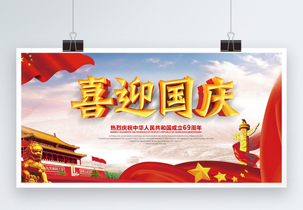 C4D立体字喜迎国庆党政展板图片
