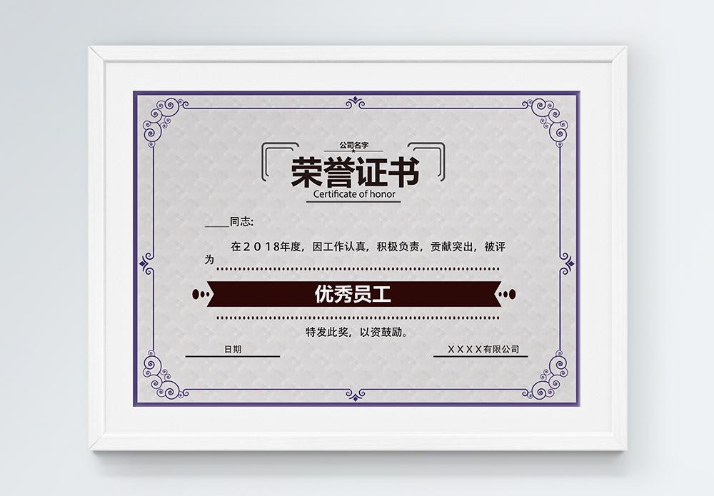 黑色简洁荣誉证书图片