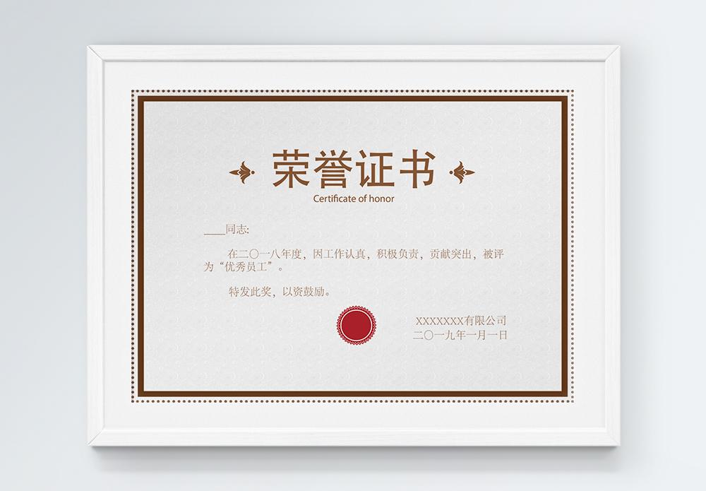 简洁大气荣誉证书图片