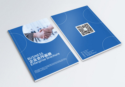 企业合作画册封面图片