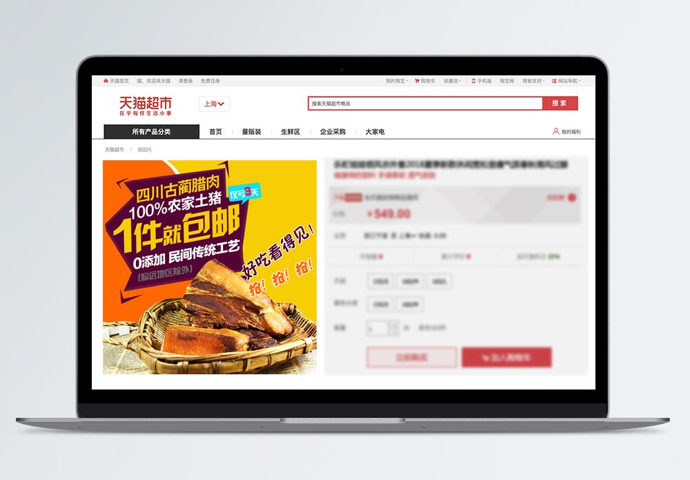 四川古蔺腊肉主图图片