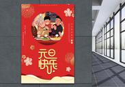 欢庆元旦节日海报图片