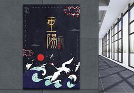 重阳节复古风海报图片
