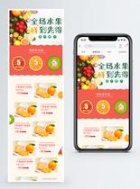 秋季新鲜水果淘宝手机端模板图片