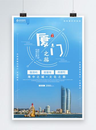 厦门之旅旅游海报