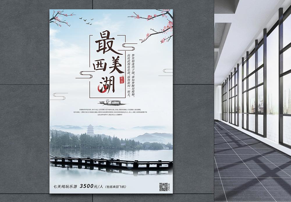 杭州西湖旅游海报图片